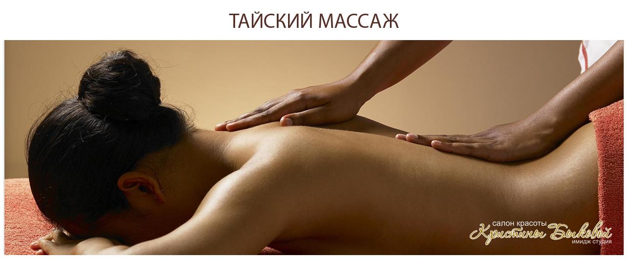 taiski-massag
